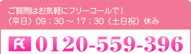 電話番号0120-559-396