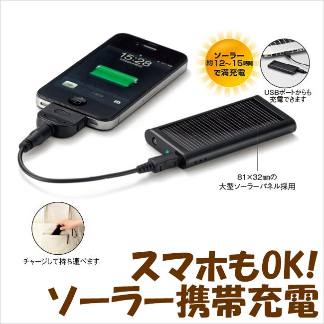 ソーラー携帯充電
